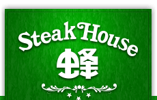 Steak House 蜂