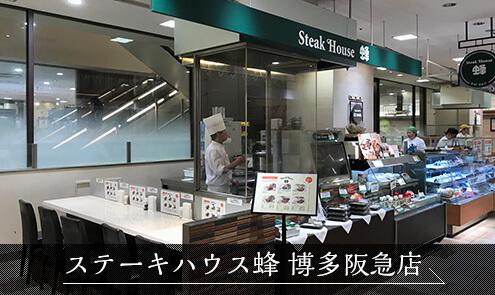 ステーキハウス蜂 博多阪急店